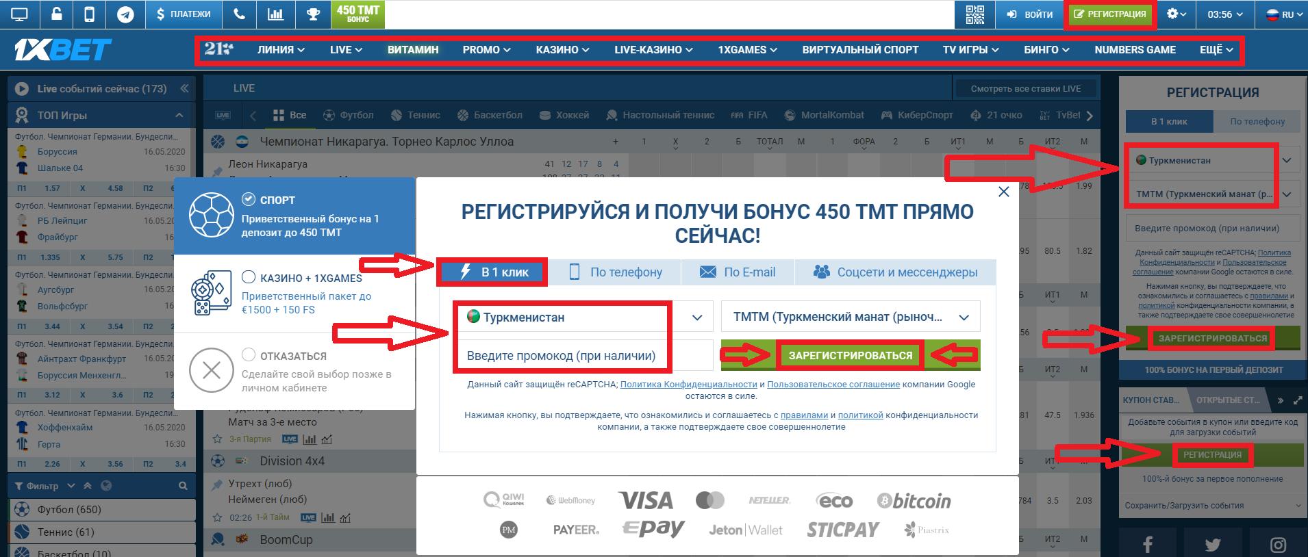 Как проходит 1хБет регистрация в один клик