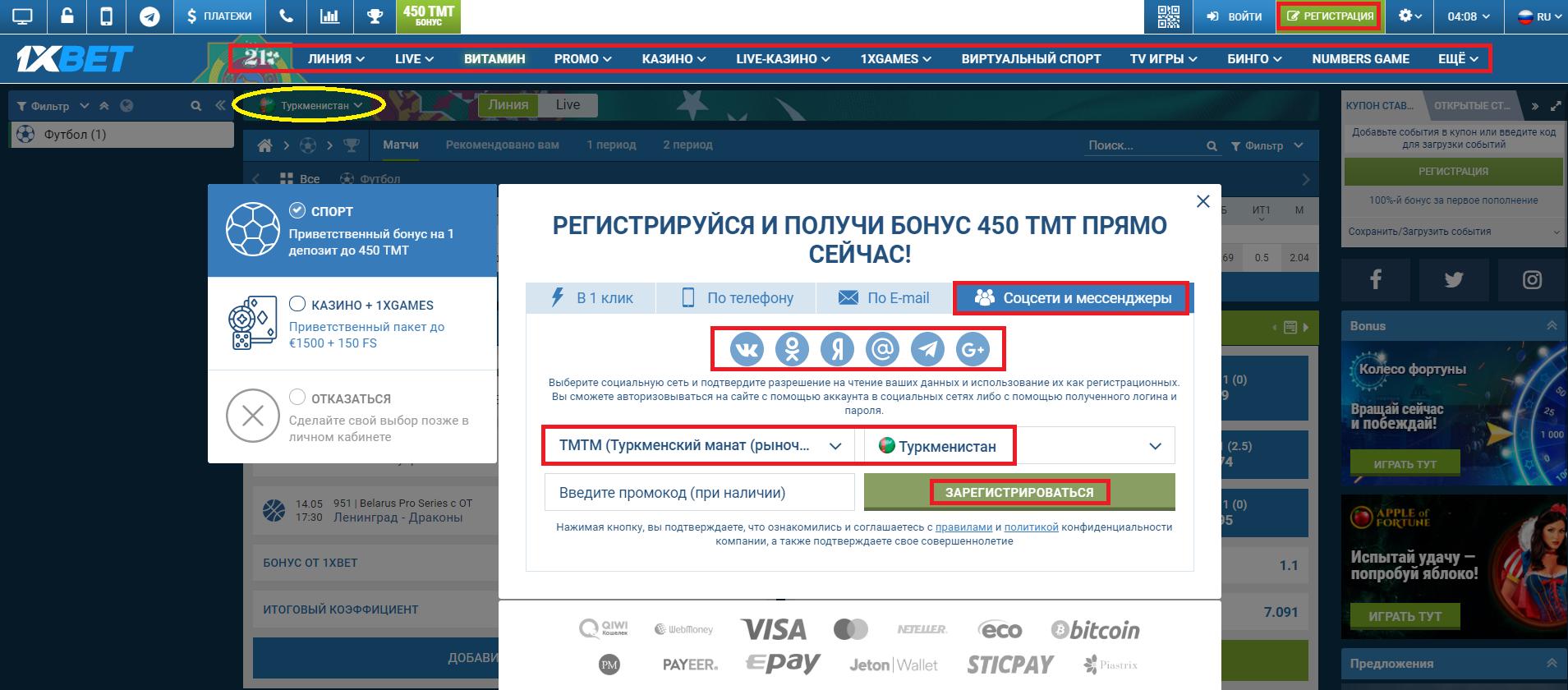 Регистрация через аккаунты в социальных сетях в 1хБет