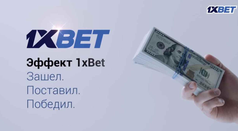 1xBet TM: доступ на сайт из Туркменистана